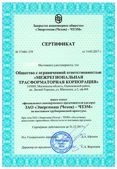Сертификат дилера ЗАО «Энергомаш (Чехов) - ЧЗЭМ»