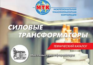 Каталог продукции АО «Кентауский трансформаторный завод»