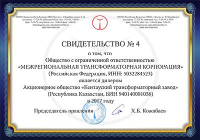 Сертификат дилера АО «Кентауский трансформаторный завод»