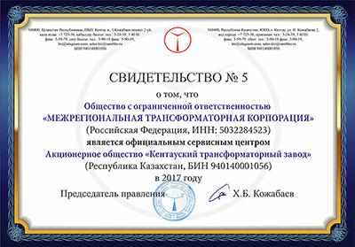 Сертификат сервисного центра АО «Кентауский трансформаторный завод»