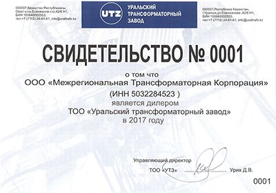 Сертификат дилера ТОО «Уральский трансформаторный завод»