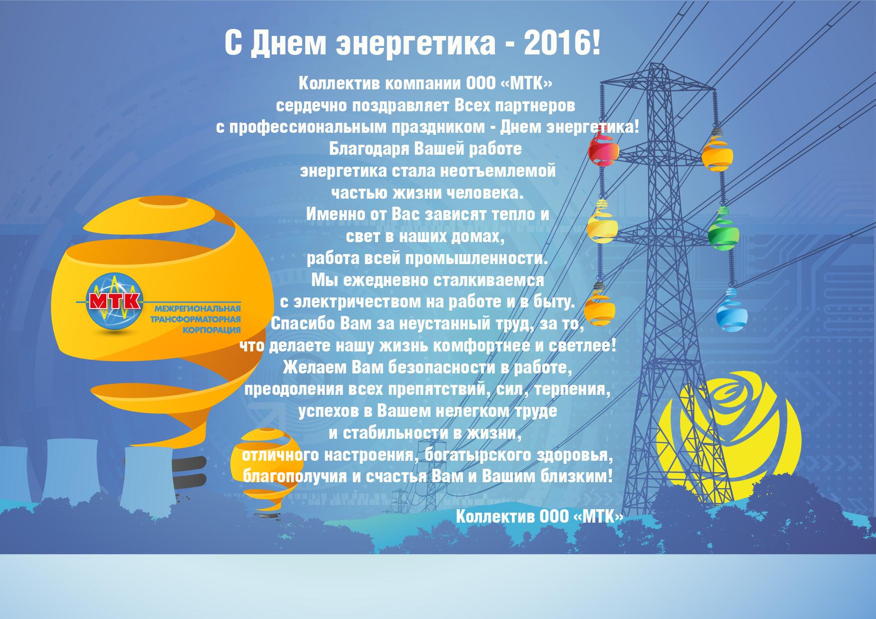 С днем энергетика поздравление коллективу