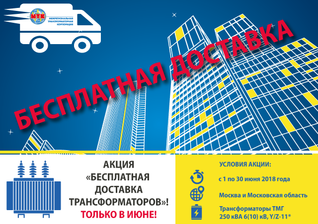 action_transport_mtk_sale_680x481.png - МТК