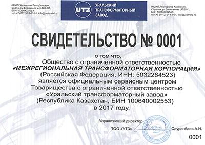 Сертификат сервисного центра ТОО «Уральский трансформаторный завод»