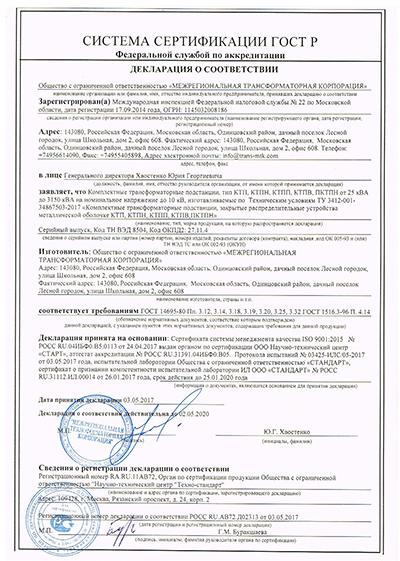 Декларация о соответствии - КТП, КТПН, КТПП, КТПВ, ПКТПН от 25 кВА до 3150 кВА