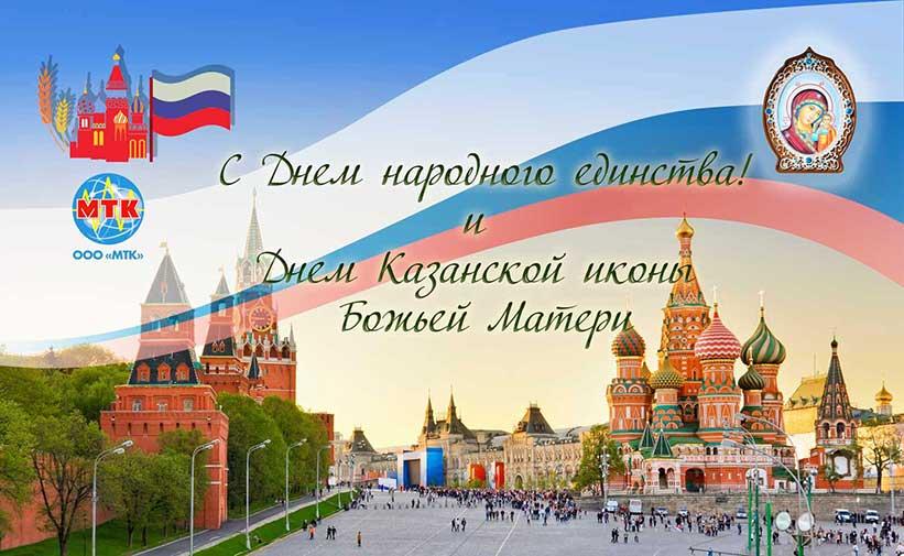 Поздравления с праздником народного единства и казанской