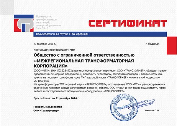 сертификат официального партнера ООО «ТРАНСФОРМЕР»