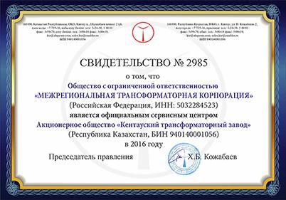 Свидетельство официального сервисного центра АО «Кентауский трансформаторный завод»
